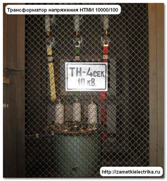 Трансформатор напряжения НТМИ-10.  Образец акта установки электросчетчика.