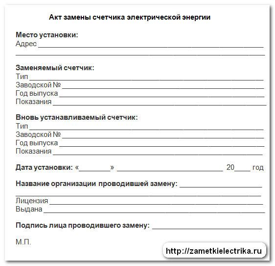 akt_ustanovki_elektroschetchika_акт_установки_электросчетчика_8