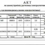 akt_ustanovki_elektroschetchika_акт_установки_электросчетчика_9