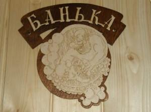 elektroprovodka_v_bane_электропроводка_в_бане_17
