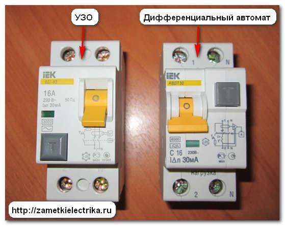 Диф выключатель или узо