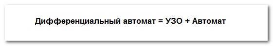 otlichie_differencialnogo_avtomata_ot_uzo_отличие_дифференциального_автомата_от_узо_1