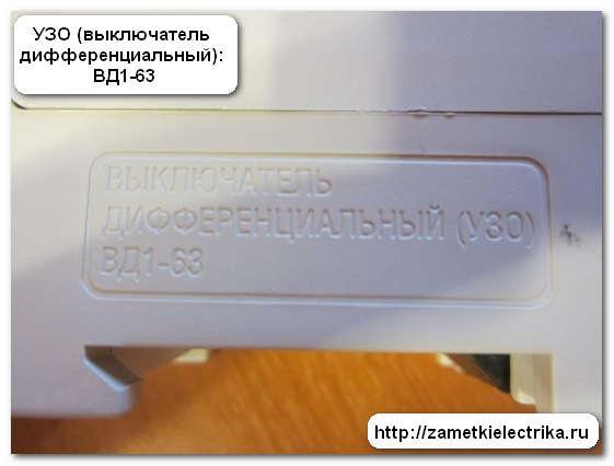otlichie_differencialnogo_avtomata_ot_uzo_отличие_дифференциального_автомата_от_узо_2