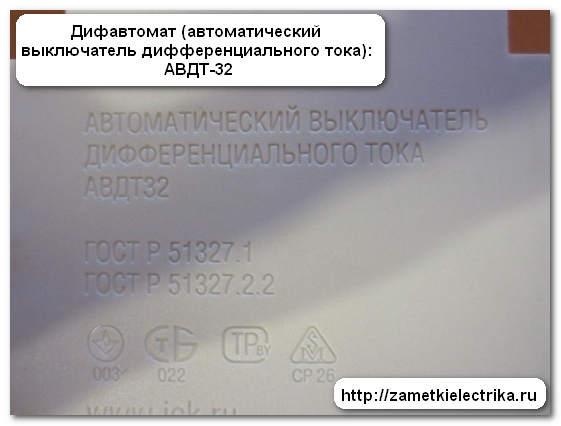 otlichie_differencialnogo_avtomata_ot_uzo_отличие_дифференциального_автомата_от_узо_3