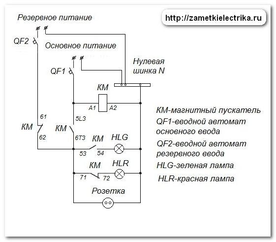 sxema_avr_na_odnom_kontaktore_схема_авр_на_одном_контакторе_1