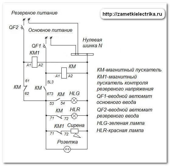 sxema_avr_na_odnom_kontaktore_схема_авр_на_одном_контакторе_19