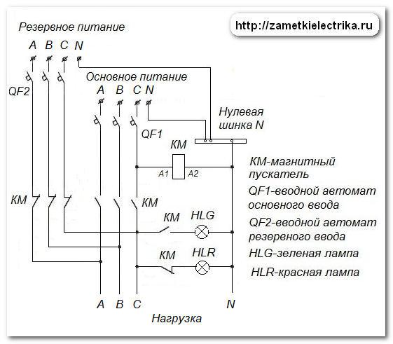 sxema_avr_na_odnom_kontaktore_схема_авр_на_одном_контакторе_20
