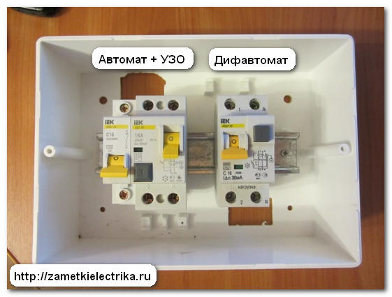 Схема узо и дифавтомат