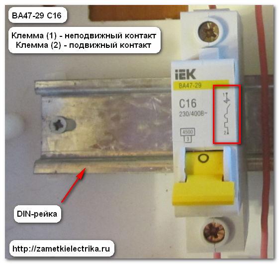 Автоматические выключатели схема подключения фото 421