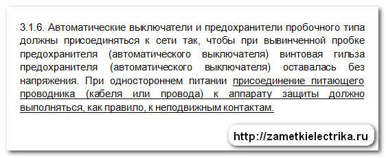 kak_podklyuchit_avtomaticheskij_vyklyuchatel_как_подключить_автоматический_выключатель_5