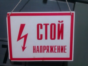 neschastnyj_sluchaj_v_elektroustanovke_несчастный_случай_в_электроустановке