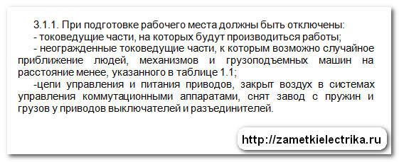 neschastnyj_sluchaj_v_elektroustanovke_несчастный_случай_в_электроустановке_2