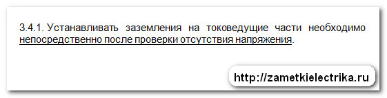 neschastnyj_sluchaj_v_elektroustanovke_несчастный_случай_в_электроустановке_3