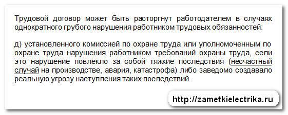 neschastnyj_sluchaj_v_elektroustanovke_несчастный_случай_в_электроустановке_4
