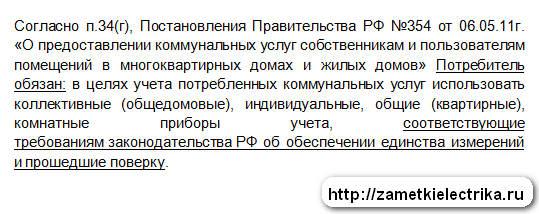 pereprogrammirovanie_dvuxtarifnyx_schetchikov_перепрограммирование_двухтарифных_счетчиков_2