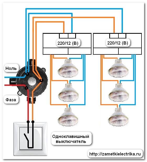 transformator_dlya_galogennyx_lamp_трансформатор_для_галогенных_ламп_11