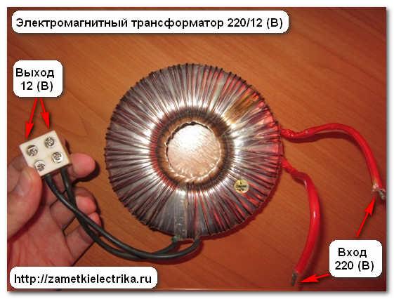 трансформатор 220/12 (В)