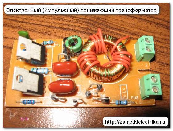 Электронный трансформатор