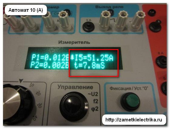 vremya_tokovye_xarakteristiki_avtomaticheskix_vyklyuchatelej_16
