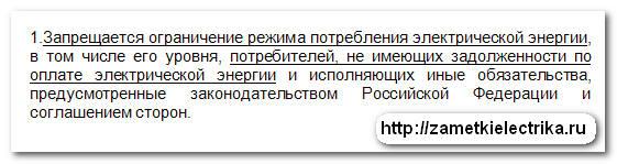 ogranichitel_moshhnosti_ili_pzr_mozhno_ne_ustanavlivat_ограничитель_мощности_или_пзр_можно_не_устанавливать_2