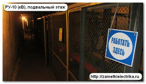 rassledovanie_neschastnogo_sluchaya_v_elektroustanovke_расследование_несчастного_случая_в_электроустановке_1