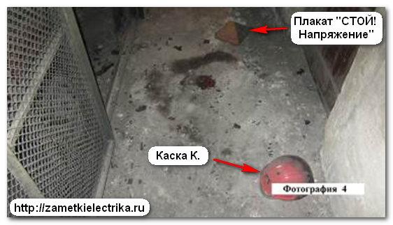rassledovanie_neschastnogo_sluchaya_v_elektroustanovke_расследование_несчастного_случая_в_электроустановке_14