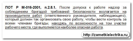 rassledovanie_neschastnogo_sluchaya_v_elektroustanovke_расследование_несчастного_случая_в_электроустановке_18