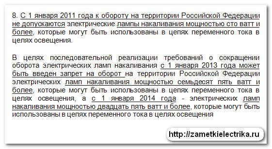 razbilas_energosberegayushhaya_lampa_разбилась_энергосберегающая_лампа_3