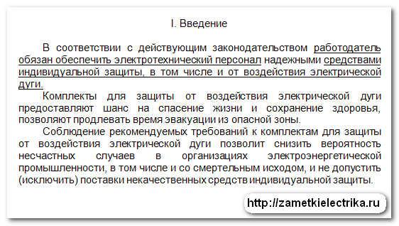 termostojkij_kostyum_nomeks_dlya_energetikov_термостойкий_костюм_номекс_для_энергетиков_12