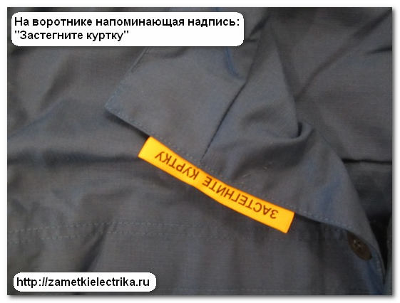 termostojkij_kostyum_nomeks_dlya_energetikov_термостойкий_костюм_номекс_для_энергетиков_21