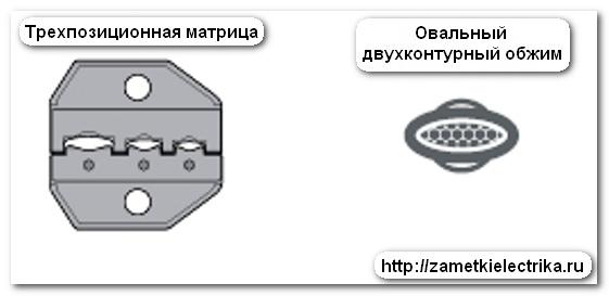 press_kleshhi_dlya_opressovki_izolirovannyx_nakonechnikov_пресс_клещи_для_опрессовки_изолированных_наконечников_12