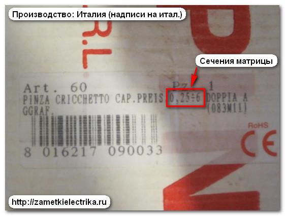 press_kleshhi_dlya_opressovki_izolirovannyx_nakonechnikov_пресс_клещи_для_опрессовки_изолированных_наконечников_2