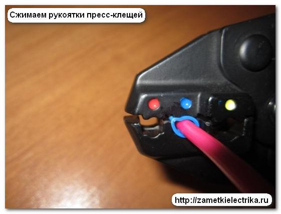 press_kleshhi_dlya_opressovki_izolirovannyx_nakonechnikov_пресс_клещи_для_опрессовки_изолированных_наконечников_26