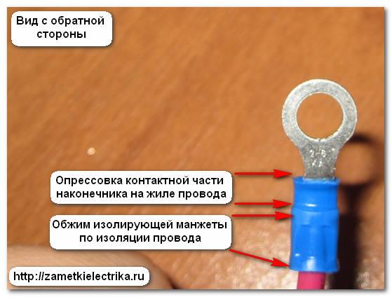 press_kleshhi_dlya_opressovki_izolirovannyx_nakonechnikov_пресс_клещи_для_опрессовки_изолированных_наконечников_31