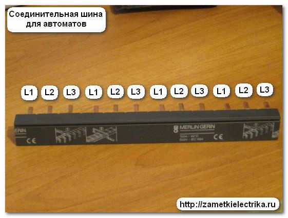 soedinitelnaya_shina_grebenka_dlya_avtomatov_соединительная_шина_гребенка_для_автоматов_12