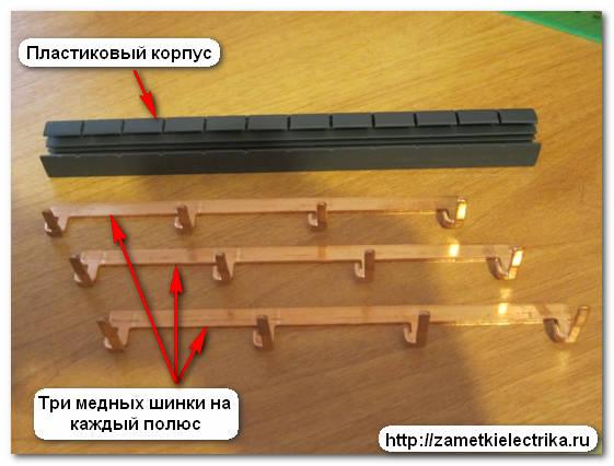 soedinitelnaya_shina_grebenka_dlya_avtomatov_соединительная_шина_гребенка_для_автоматов_13