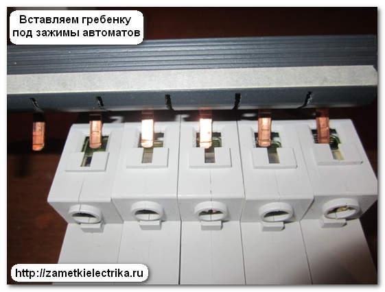 soedinitelnaya_shina_grebenka_dlya_avtomatov_соединительная_шина_гребенка_для_автоматов_18