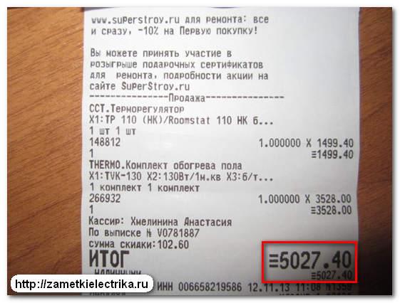 sxema_podklyucheniya_termoregulyatora_схема_подключения_терморегулятора_5