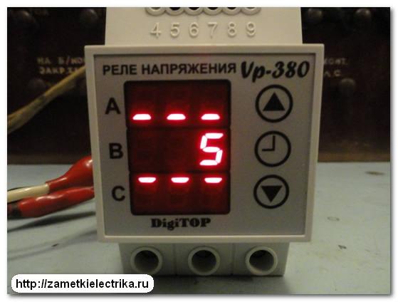 trexfaznoe_rele_napryazheniya_v_protector_380v_трехфазное_реле_напряжения_21