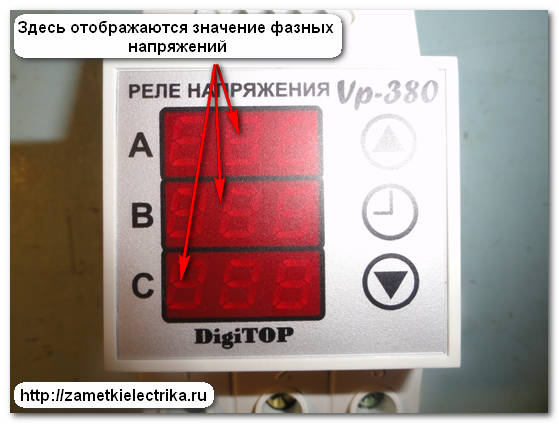 trexfaznoe_rele_napryazheniya_v_protector_380v_трехфазное_реле_напряжения_6