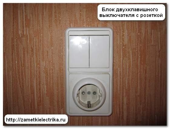 blok_vyklyuchatelej_s_rozetkoj_блок_выключателей_с_розеткой_1
