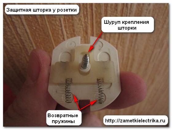 blok_vyklyuchatelej_s_rozetkoj_блок_выключателей_с_розеткой_3