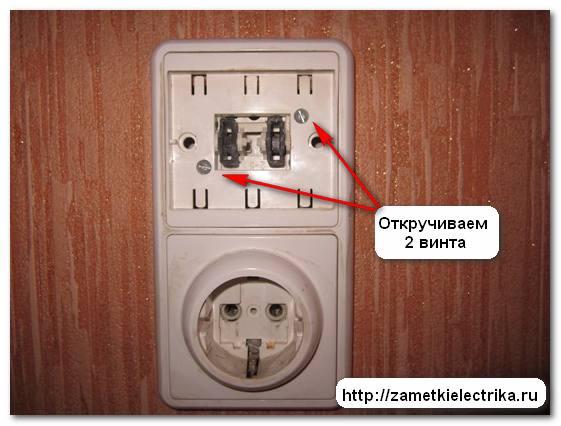 blok_vyklyuchatelej_s_rozetkoj_блок_выключателей_с_розеткой_5