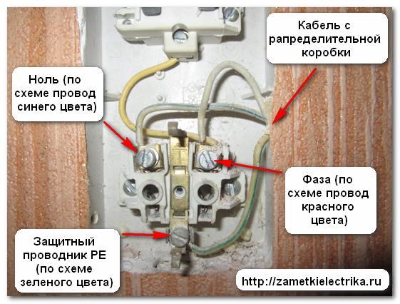 выключателя подключены