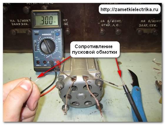 kak_opredelit_rabochuyu_i_puskovuyu_obmotki_как_определить_рабочую_и_пусковую_обмотки_11