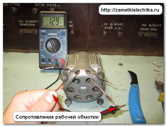 kak_opredelit_rabochuyu_i_puskovuyu_obmotki_как_определить_рабочую_и_пусковую_обмотки_12