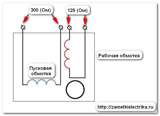 kak_opredelit_rabochuyu_i_puskovuyu_obmotki_как_определить_рабочую_и_пусковую_обмотки_24