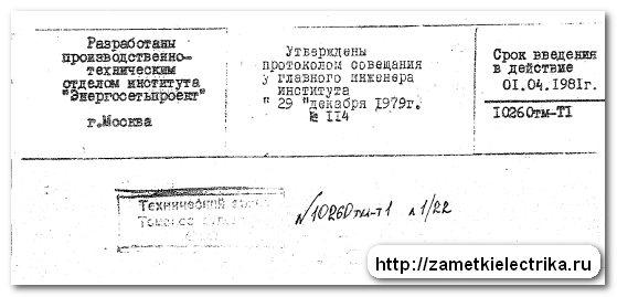 markirovka_vtorichnyx_cepej_transformatorov_toka_маркировка_вторичных_цепей_трансформаторов_тока_10