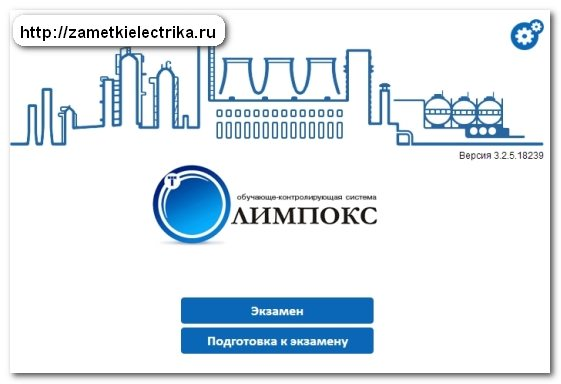 Проверка знаний по электробезопасности 2014 года. Онлайн тест