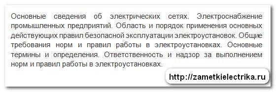proverka_znanij_po_elektrobezopasnosti_2014_проверка_знаний_по_электробезопасности_2014_3